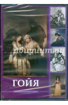 Гойя (DVDpc)