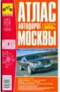Атлас автодорог Москвы цена и фото