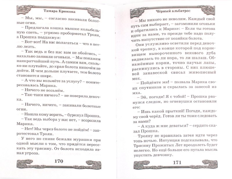 Иллюстрация 1 из 5 для Черный альбатрос - Тамара Крюкова | Лабиринт - книги. Источник: Лабиринт