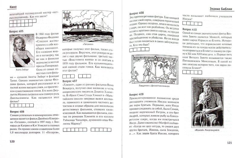 Иллюстрация 1 из 9 для Большая книга заблуждений - Криста Пеппельманн | Лабиринт - книги. Источник: Лабиринт