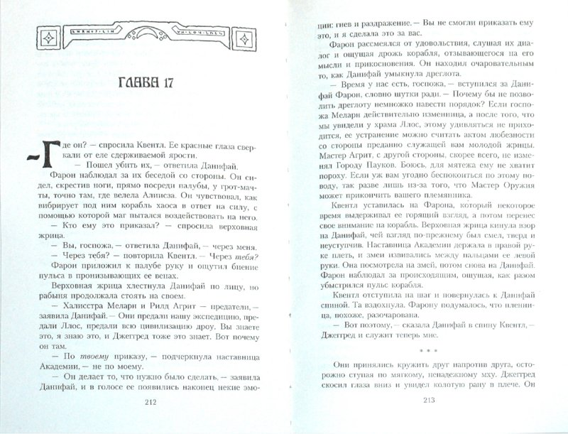 Иллюстрация 1 из 14 для Уничтожение - Филип Этанс   Лабиринт - книги. Источник: Лабиринт