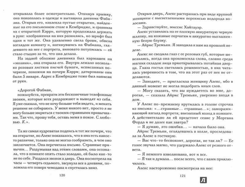 Иллюстрация 1 из 12 для Зона теней - Питер Джеймс | Лабиринт - книги. Источник: Лабиринт