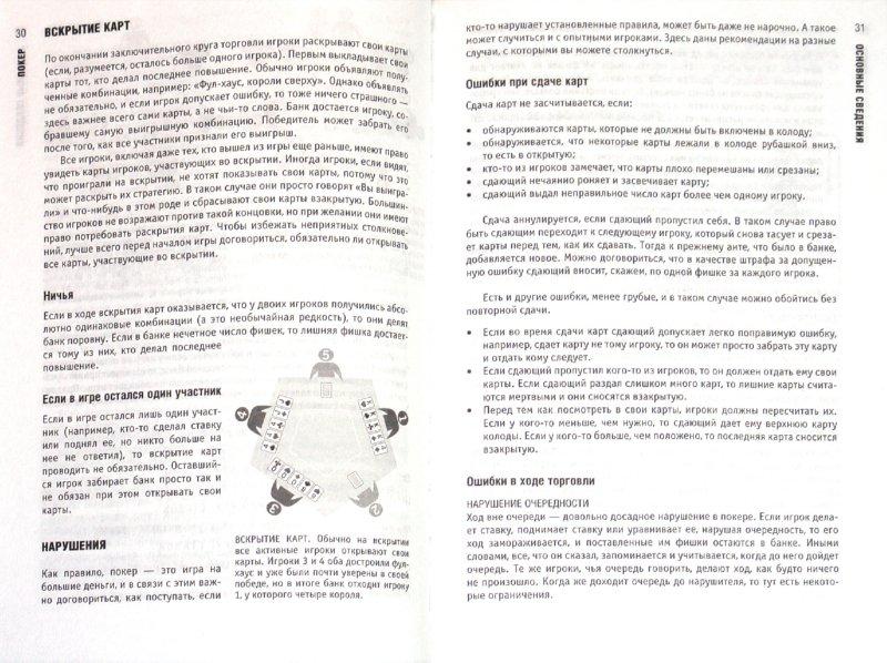 Иллюстрация 1 из 43 для Покер. Уроки беспроигрышной игры от профессионала - Питер Арнольд | Лабиринт - книги. Источник: Лабиринт