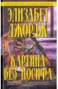 Джордж Элизабет Картина без Иосифа