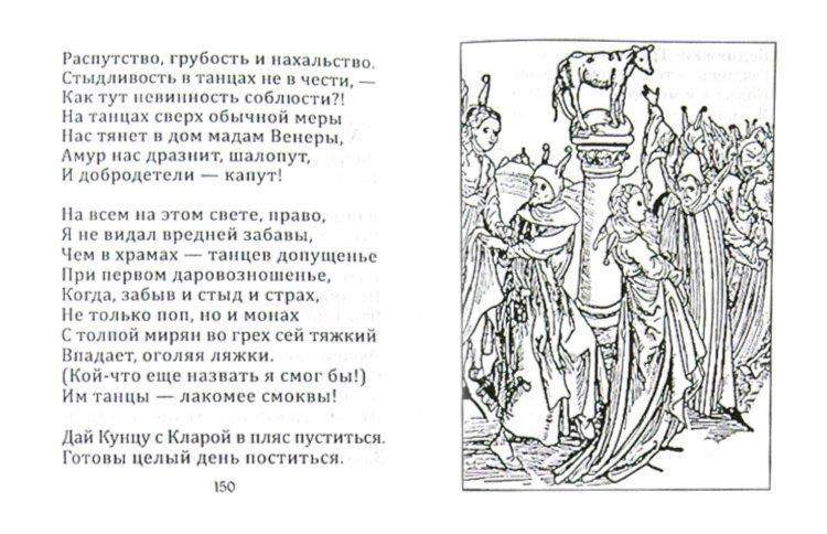 Иллюстрация 1 из 17 для Корабль дураков - Себастиан Брант | Лабиринт - книги. Источник: Лабиринт