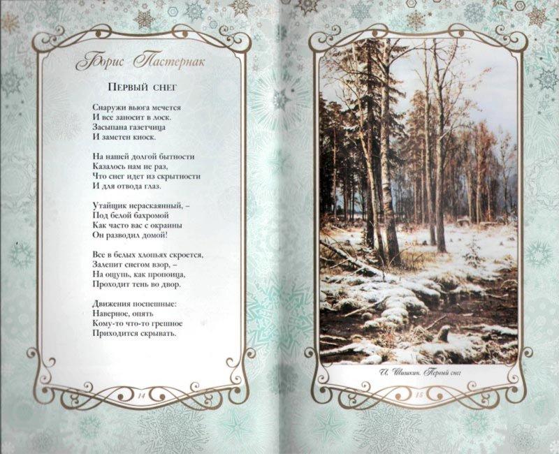 Иллюстрация 1 из 126 для Звезды в снегу. Шедевры поэзии и живописи   Лабиринт - книги. Источник: Лабиринт