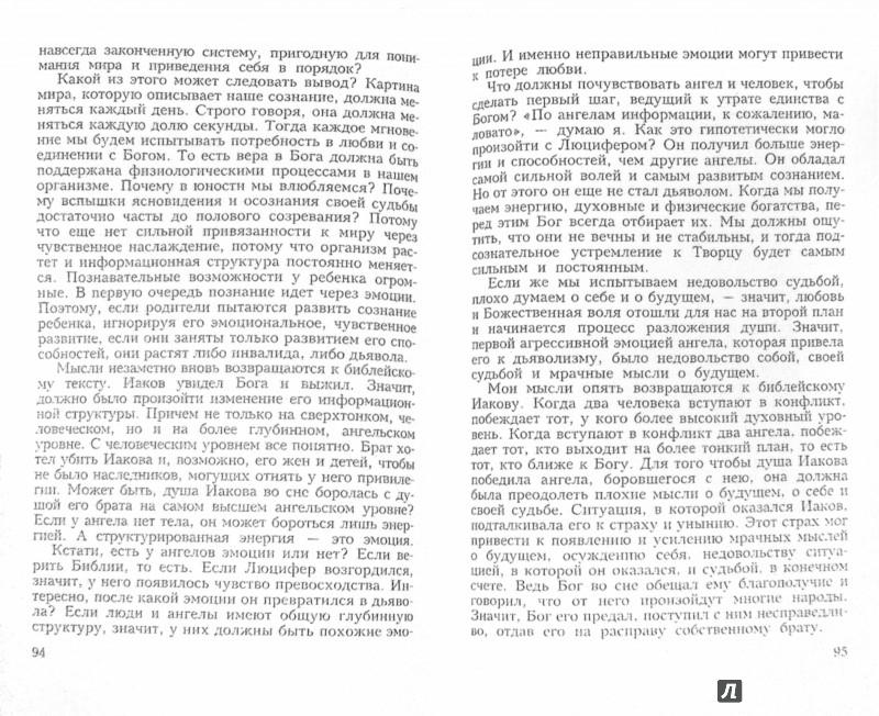 Иллюстрация 1 из 13 для Человек будущего. Воспитание родителей. Часть 2 - Сергей Лазарев | Лабиринт - книги. Источник: Лабиринт