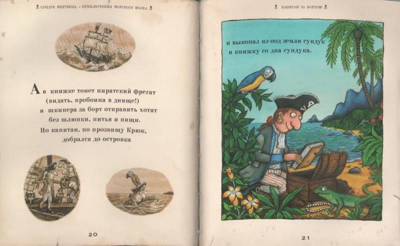 Иллюстрация 1 из 30 для Любимая книжка Чарли Кука - Дональдсон, Шеффлер | Лабиринт - книги. Источник: Лабиринт