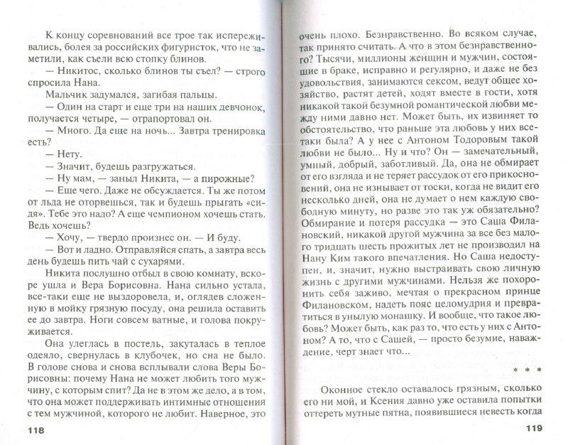 Иллюстрация 1 из 4 для Чувство льда: Роман в 2-х книгах. Книга 1 - Александра Маринина | Лабиринт - книги. Источник: Лабиринт
