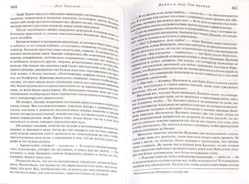 Иллюстрация 1 из 6 для Война и мир: в 4 томах. Том 1-4 - Лев Толстой   Лабиринт - книги. Источник: Лабиринт