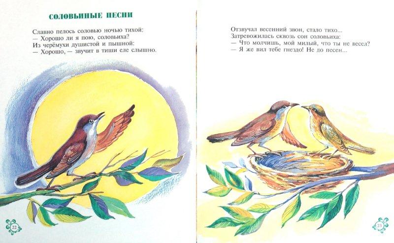 Иллюстрация 1 из 26 для Хрустальный зайчик (+ CD) - Гелия Маура   Лабиринт - книги. Источник: Лабиринт