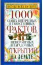 Орлова Любовь 1000 самых интересных и таинственных фактов