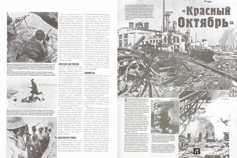 Иллюстрация 1 из 11 для Германская армия во Второй мировой войне: важнейшие кампании | Лабиринт - книги. Источник: Лабиринт
