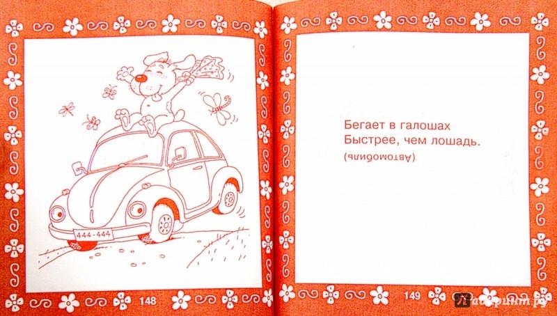 Иллюстрация 1 из 18 для Загадки для самых умных малышей | Лабиринт - книги. Источник: Лабиринт