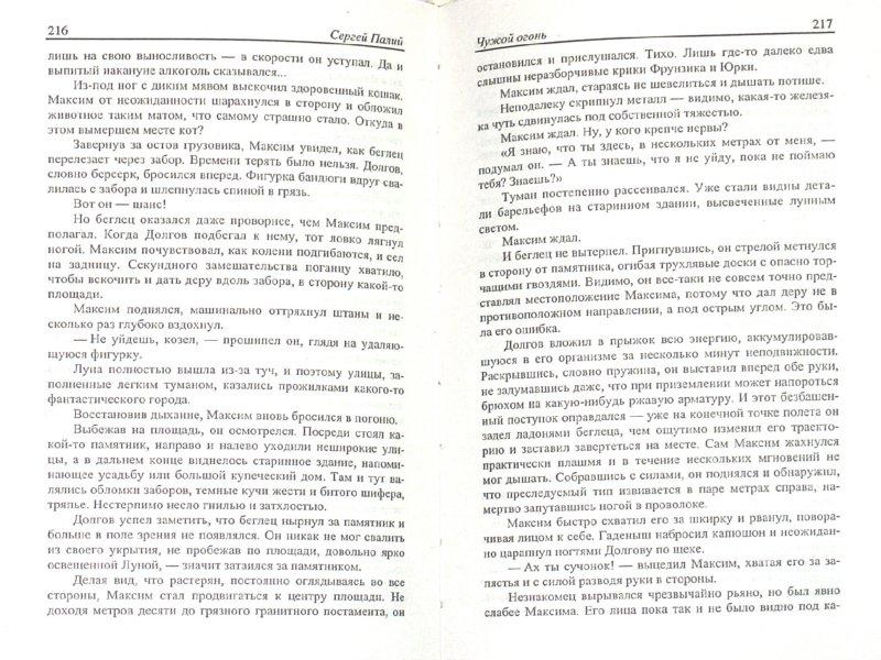 Иллюстрация 1 из 5 для Чужой огонь - Сергей Палий   Лабиринт - книги. Источник: Лабиринт