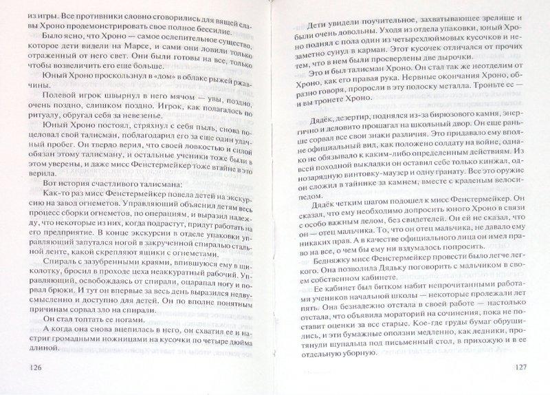 Иллюстрация 1 из 5 для Сирены Титана - Курт Воннегут   Лабиринт - книги. Источник: Лабиринт