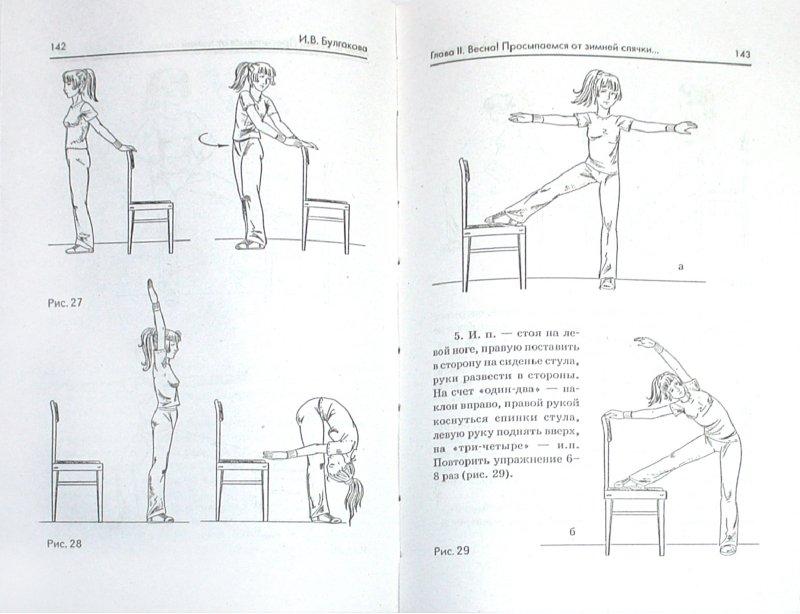 Иллюстрация 1 из 3 для Как я похудела на 27 килограммов - Ирина Булгакова | Лабиринт - книги. Источник: Лабиринт