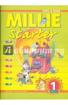 Английский язык. Милли-Стартер. Millie-starter. 1 класс. Учебник. В 2-х частях