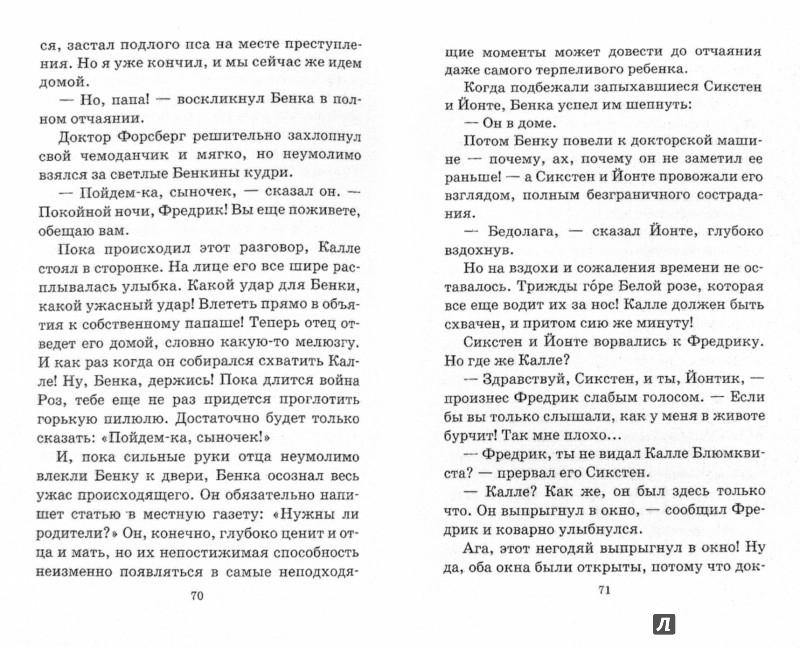 Иллюстрация 1 из 13 для Знаменитый сыщик Калле Блюмквист рискует - Астрид Линдгрен | Лабиринт - книги. Источник: Лабиринт