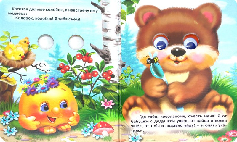 Иллюстрация 1 из 11 для Колобок | Лабиринт - книги. Источник: Лабиринт