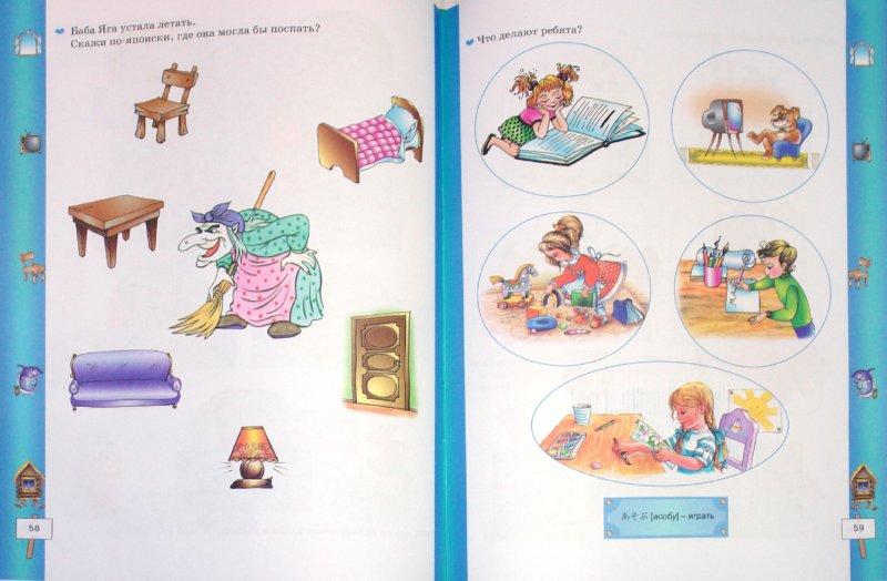 Иллюстрация 1 из 18 для Японский для самых маленьких | Лабиринт - книги. Источник: Лабиринт