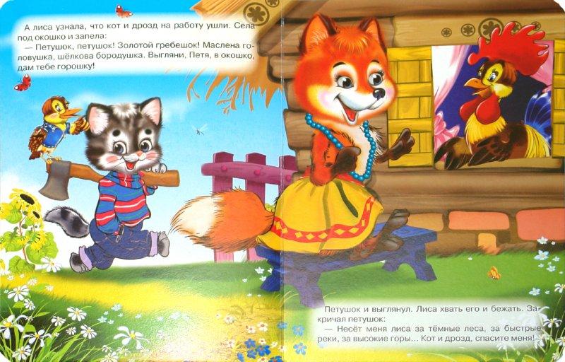 Иллюстрация 1 из 14 для Петушок - Золотой гребешок | Лабиринт - книги. Источник: Лабиринт