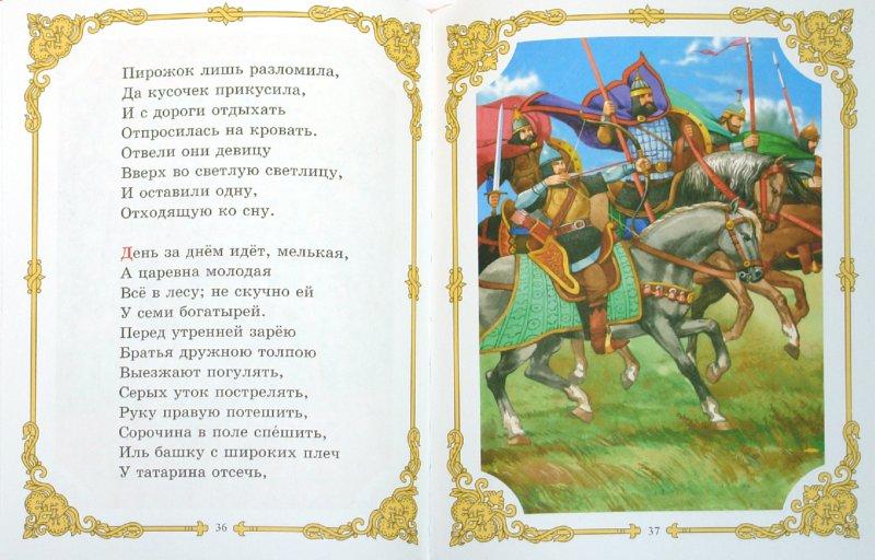 Иллюстрация 1 из 30 для Сказка о рыбаке и рыбке - Александр Пушкин | Лабиринт - книги. Источник: Лабиринт