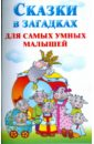 Потапова Наталия Валерьевна Сказки в загадках для самых умных малышей
