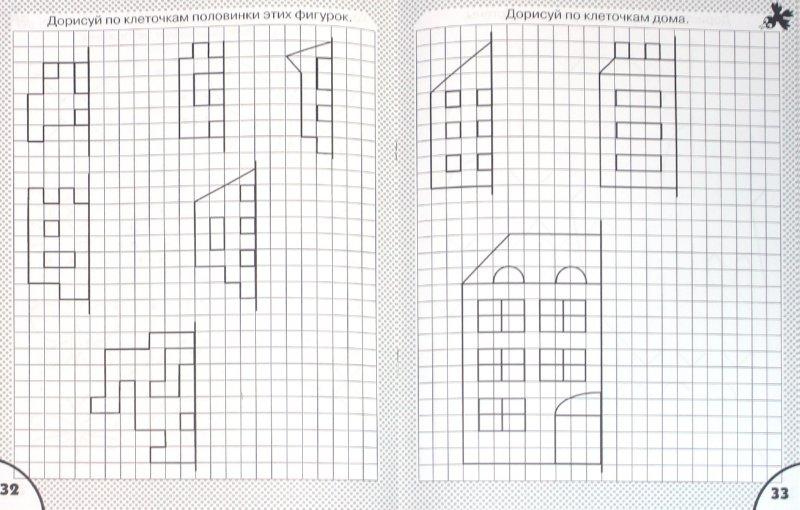 Иллюстрация 1 из 36 для Рисуем по клеточкам - Анна Герасимова | Лабиринт - книги. Источник: Лабиринт