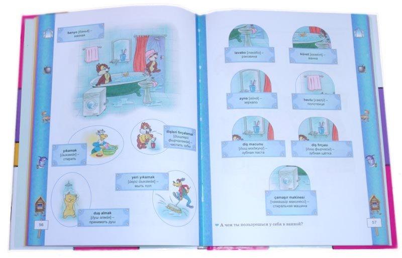 Иллюстрация 1 из 2 для Турецкий для самых маленьких | Лабиринт - книги. Источник: Лабиринт