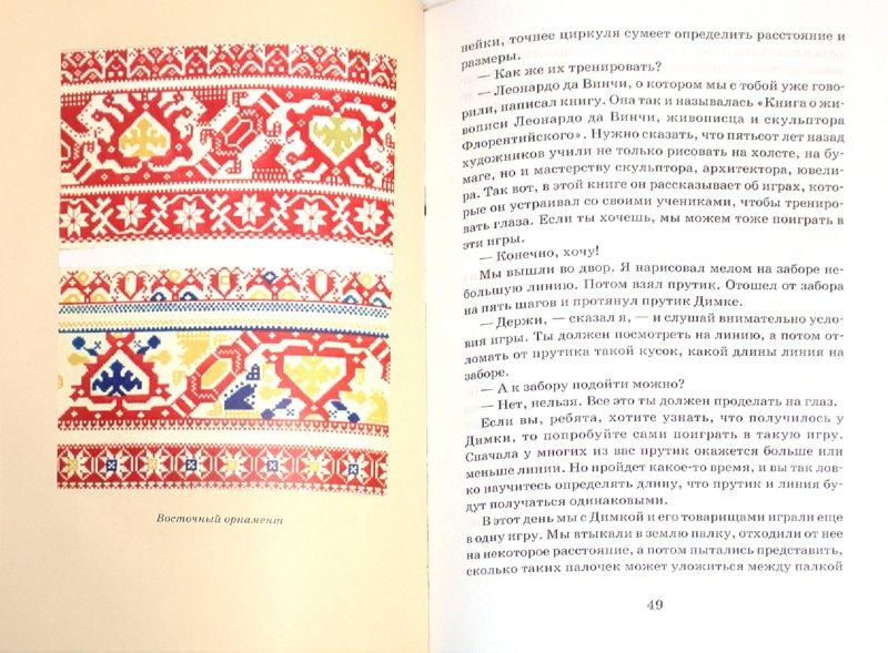 Иллюстрация 1 из 40 для Человечек на стене - Адольф Воловик | Лабиринт - книги. Источник: Лабиринт
