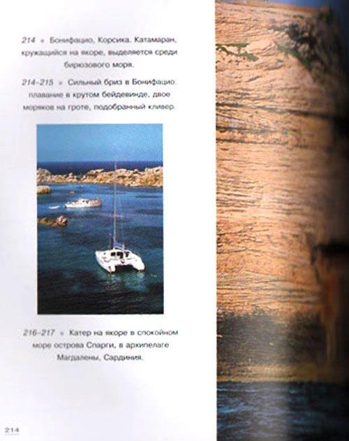 Иллюстрация 1 из 14 для Парусники. Самые лучшие модели - Симон Перотти | Лабиринт - книги. Источник: Лабиринт