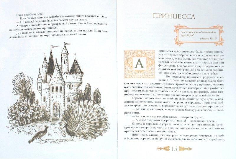 Иллюстрация 1 из 23 для Добрые сказки - Ника Андрос | Лабиринт - книги. Источник: Лабиринт