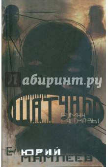 Обложка книги Шатуны, Мамлеев Юрий Витальевич