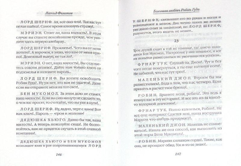 Иллюстрация 1 из 5 для Про Федота-стрельца, удалого молодца - Леонид Филатов | Лабиринт - книги. Источник: Лабиринт