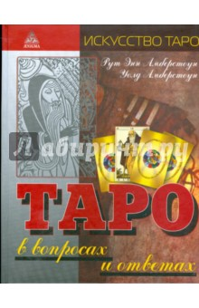 Таро в вопросах и ответах бекяшев к моисеев е международное публичное право в вопросах и ответах