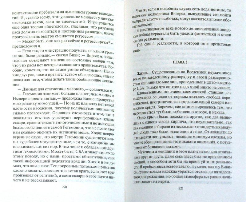 Иллюстрация 1 из 6 для Вселенная неудачников - Злотников, Мусаниф | Лабиринт - книги. Источник: Лабиринт