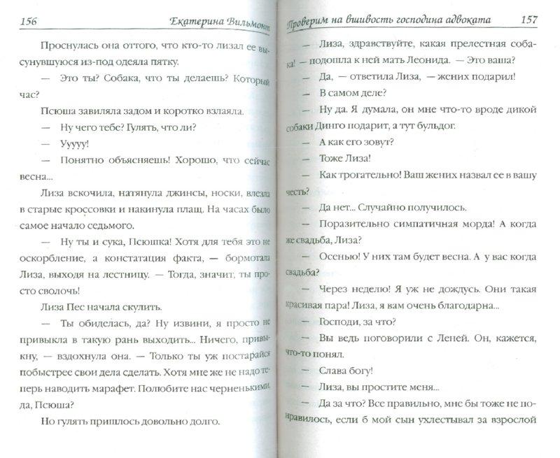 Иллюстрация 1 из 7 для Проверим на вшивость господина адвоката - Екатерина Вильмонт | Лабиринт - книги. Источник: Лабиринт