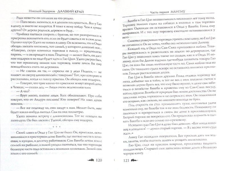 Иллюстрация 1 из 16 для Далекий край - Николай Задорнов   Лабиринт - книги. Источник: Лабиринт