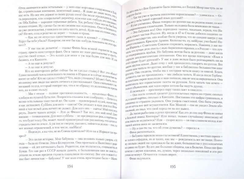 Иллюстрация 1 из 4 для Рам-Рам - Сергей Костин   Лабиринт - книги. Источник: Лабиринт