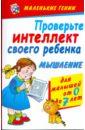 Хорсанд Диана Валерьевна Проверьте интеллект своего ребенка. Мышление. Для малышей от 0 до 7 лет