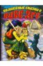 Волшебные сказки о Бабе Яге