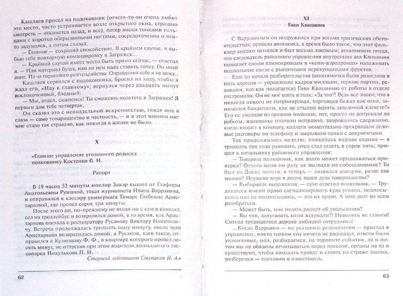 Иллюстрация 1 из 7 для Репортер - Юлиан Семенов | Лабиринт - книги. Источник: Лабиринт