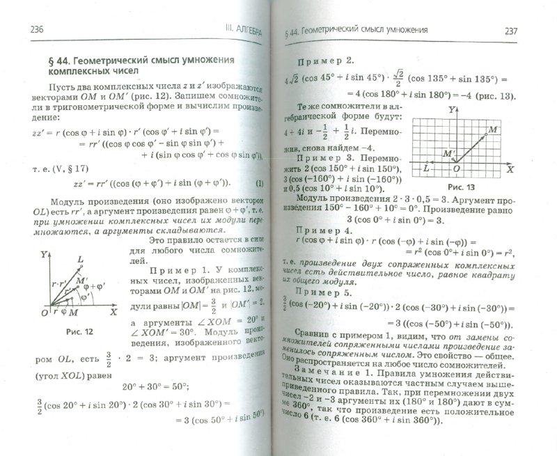 Иллюстрация 1 из 18 для Справочник по элементарной математике - М.Я. Выгодский | Лабиринт - книги. Источник: Лабиринт