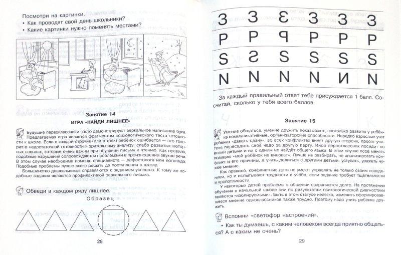 Иллюстрация 1 из 13 для Я иду в 1 класс! Занятия и игры для будущих первоклассников - Лейла Нагаева | Лабиринт - книги. Источник: Лабиринт
