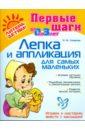 Сахарова Ольга Константиновна Лепка и аппликация для самых маленьких ольга анисимова черновик для домашних работ поистории для детей иих родителей