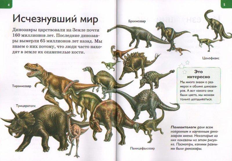 Иллюстрация 1 из 32 для Динозавры - Роберт Коуп | Лабиринт - книги. Источник: Лабиринт