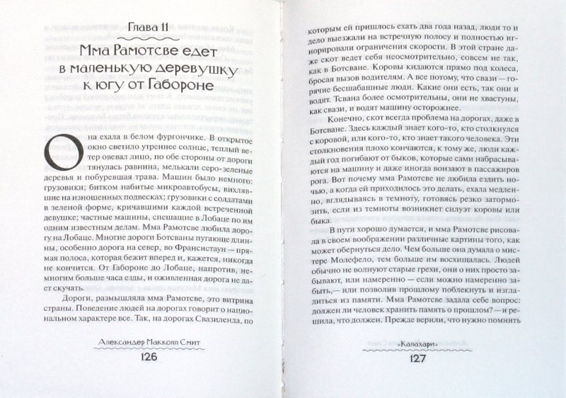"Иллюстрация 1 из 8 для ""Калахари"": курсы машинописи для мужчин - Александр Макколл-Смит | Лабиринт - книги. Источник: Лабиринт"