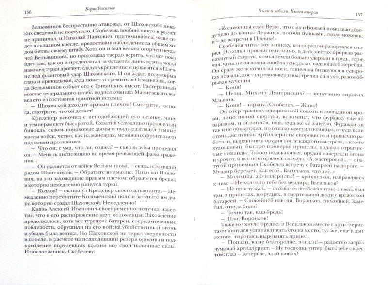 Иллюстрация 1 из 11 для Были и небыли. В 2-х книгах. Книга 2. Господа офицеры - Борис Васильев   Лабиринт - книги. Источник: Лабиринт