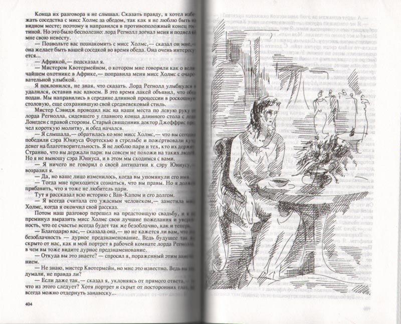Иллюстрация 1 из 29 для Собрание сочинений: В 12 томах - Генри Хаггард | Лабиринт - книги. Источник: Лабиринт